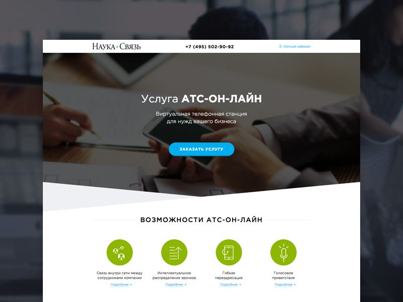ATS-Online
