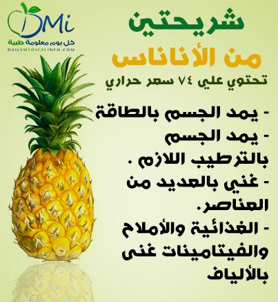 معلومة في صورة كل يوم معلومة طبية Health Tips Health Food
