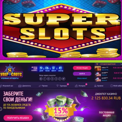 Супер слот игровые автоматы онлайн как играть в карты мавр
