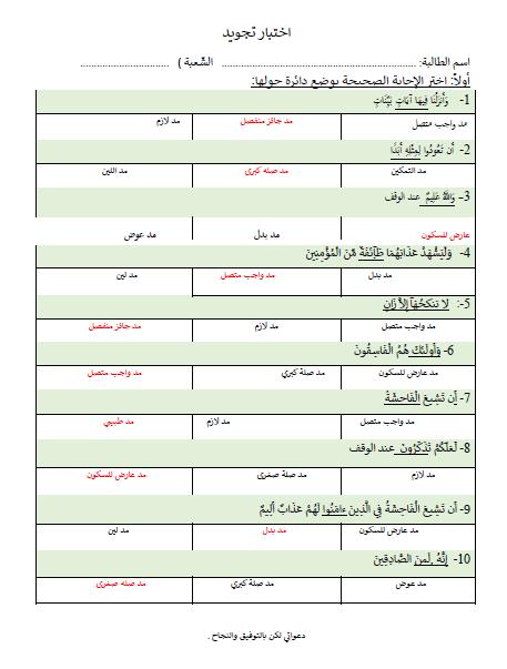 حل اوراق عمل اختبار التجويد الصف الثاني عشر مادة التربية الاسلامية Map Screenshot Map