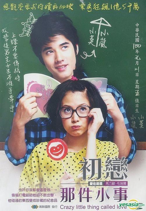Baifern Pimchanok Film : baifern, pimchanok, Crazy, Little, Thing, Called, (Thailand), Film,, Movie,, Teenage, Movie