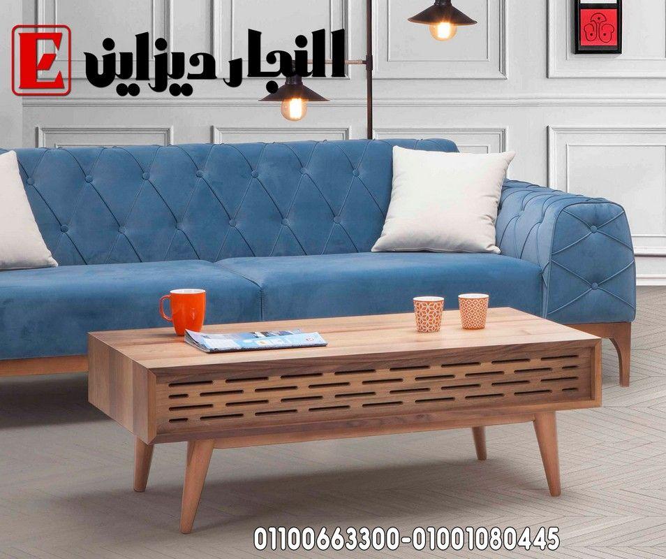 ترابيزات صالونات مدهب مودرن 2024 Furniture Home Decor Decor