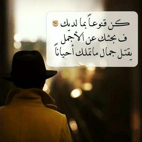 حلوه القناعة الي تخليك تشوف كل شي خيره من الله H G Vocabulaire Arabe Arabic Quote Vocabulaire