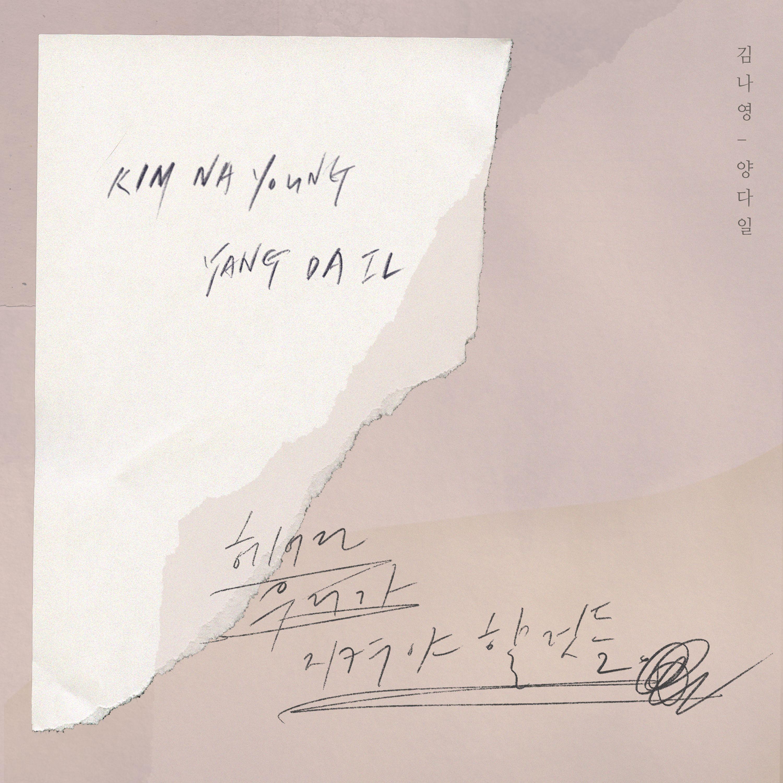 Kim Na Young Yang Da Il Goodbye List Album Lyrics Album