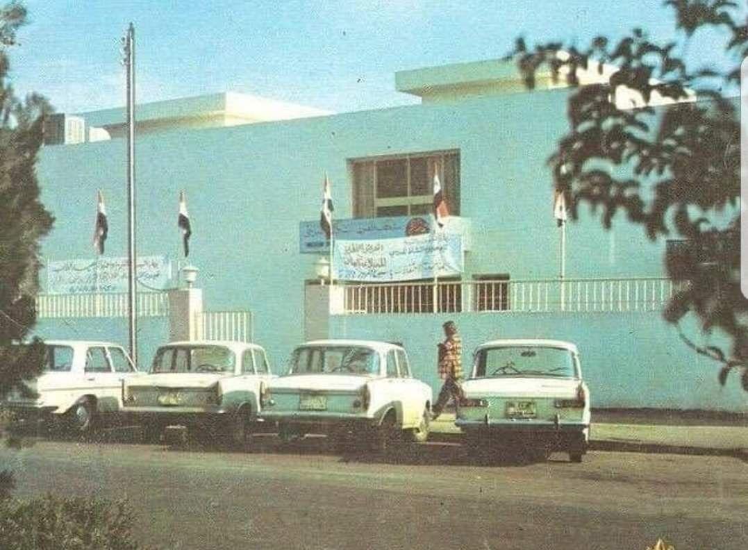 معهد الفنون التشكيلية المدرسي بغداد 1974 Baghdad Fun Fun Slide