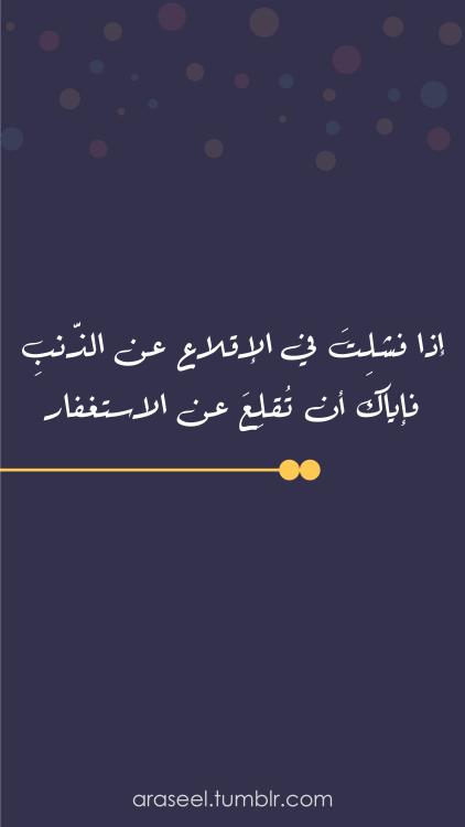 إذا فشلت في الإقلاع عن الذنبفإياك أن تقلع عن الاستغفارفريق Quran Quotes Islamic Quotes Quran Islamic Quotes