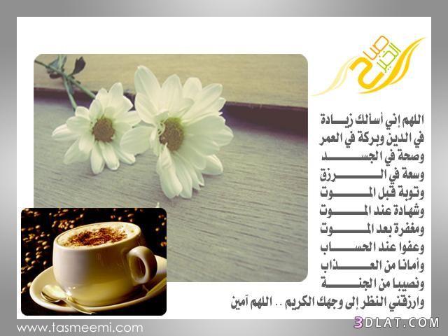 صباح الخير والسعادة نتمني لكم بداية دوام سعيدة ويوم جديد مشرق ومليئ باﻷخبار الساره صباح الخير صبا Good Morning Msg Good Morning Coffee Good Morning Quotes
