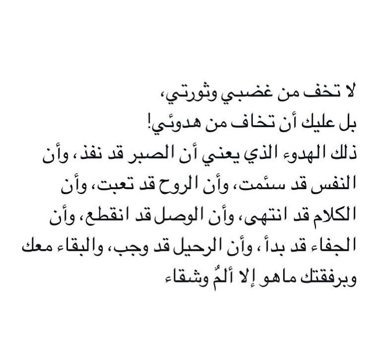 Pin By Razan On 1 Words Quotes Quotations Words