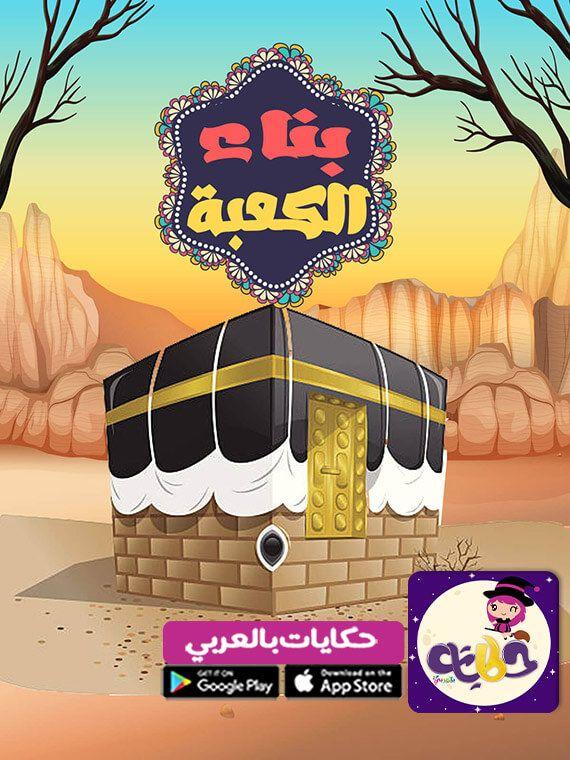 قصة ابراهيم وبناء الكعبة للاطفال بالصور Islam For Kids Poster Kids