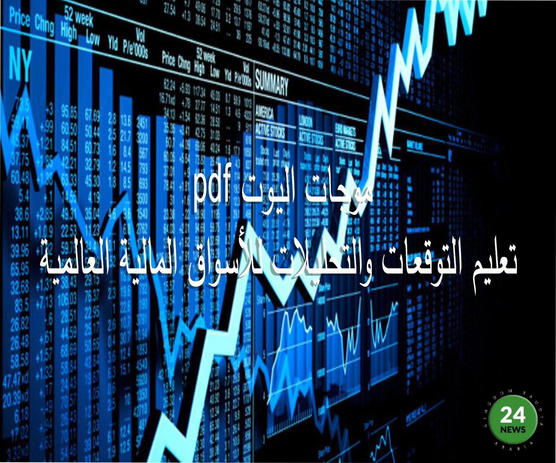 موجات اليوت Pdf تعليم التوقعات والتحليلات للأسواق المالية العالمية Wave Theory Waves Technical Analysis
