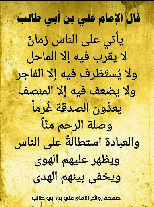 Pin By Snh Snh On امام علي ع Wisdom Quotes Life Ali Quotes Islamic Inspirational Quotes
