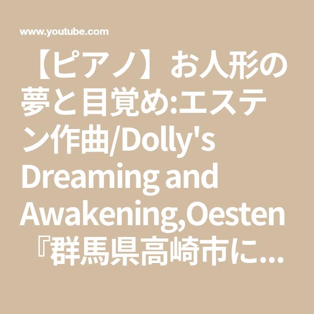 夢 と 目覚め 人形 の