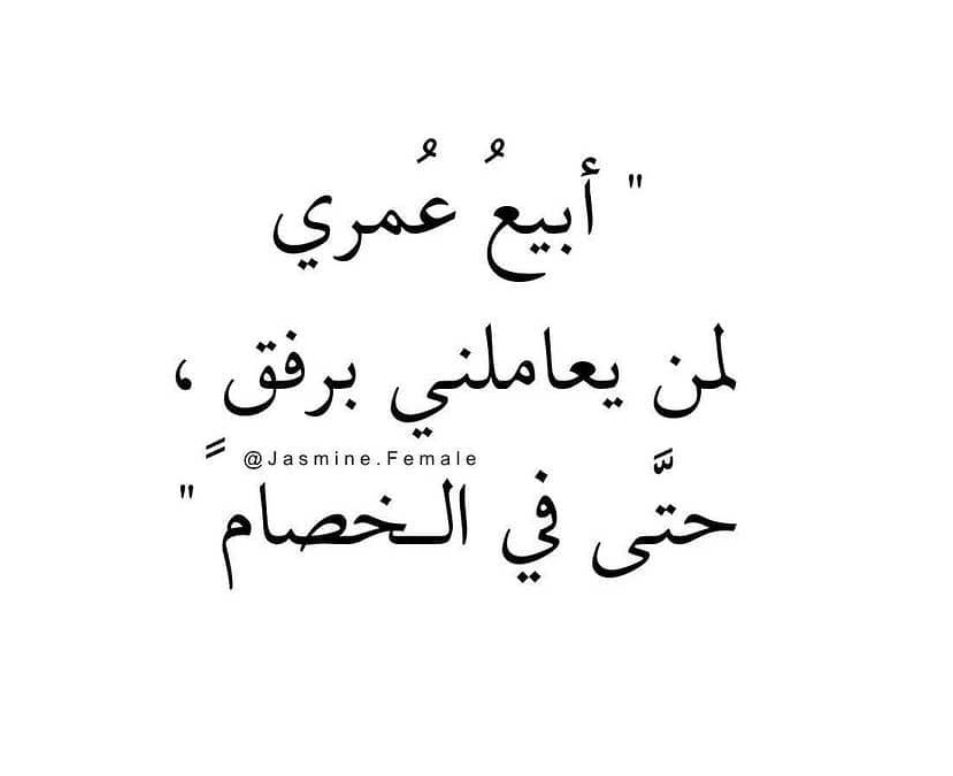 حقيقي وقت الخصام تعرف معادن الناس Wisdom Arabic Arabic Calligraphy