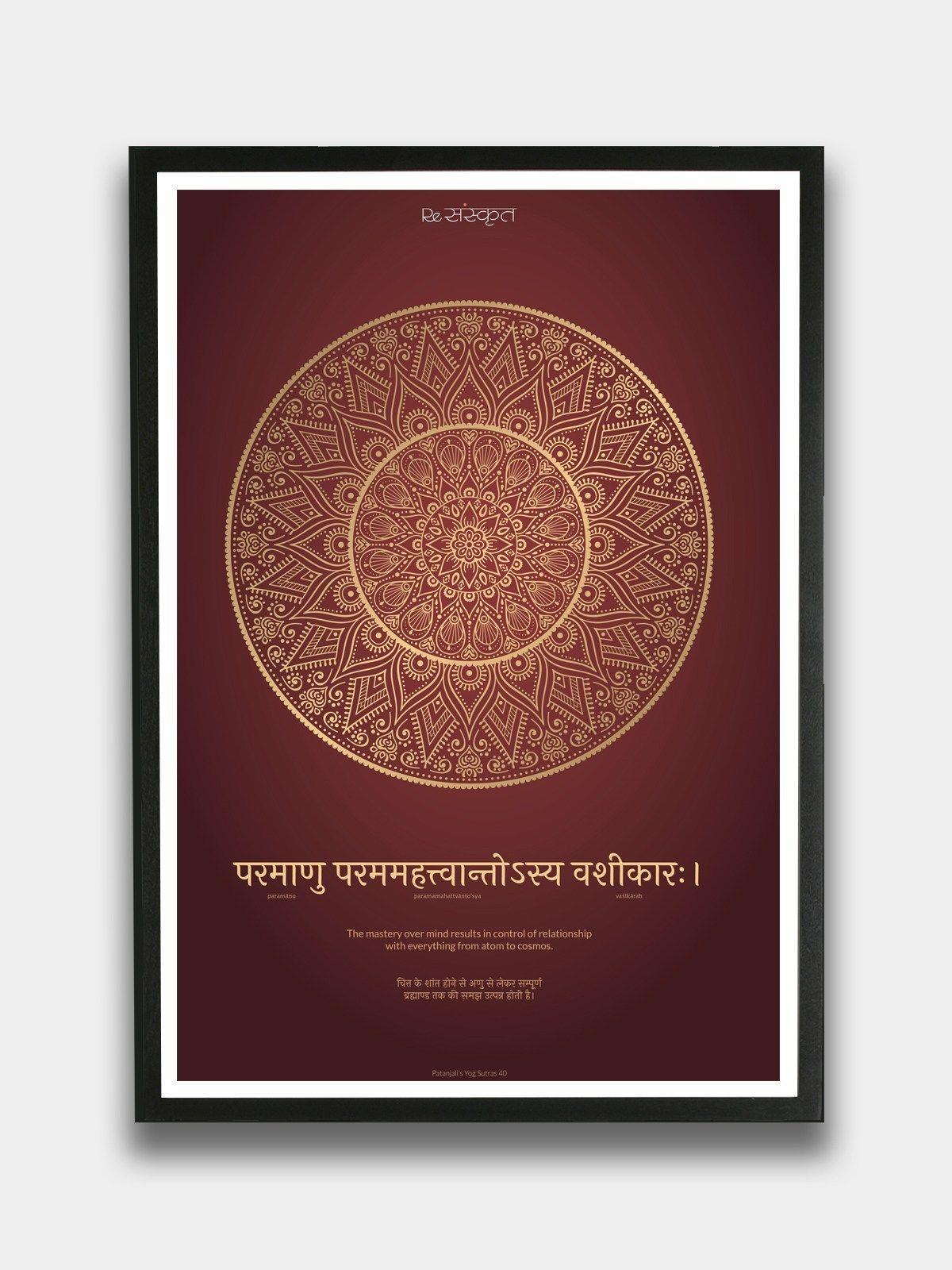 Parmanu (Patanjali Yoga Sutra 40) ReSanskrit Wall Frame 13