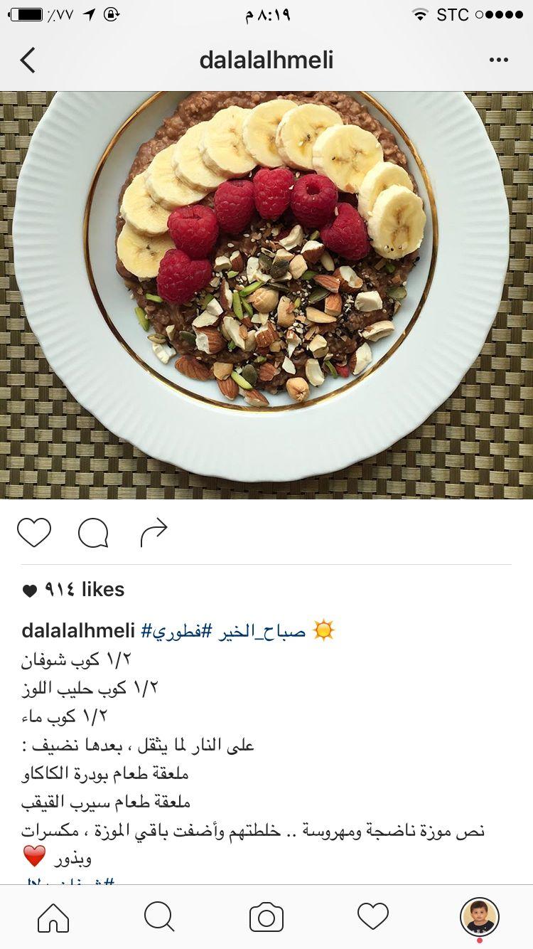 Pin By Zainab Lavender On Diet Breakfast Recipes Food Breakfast Brunch