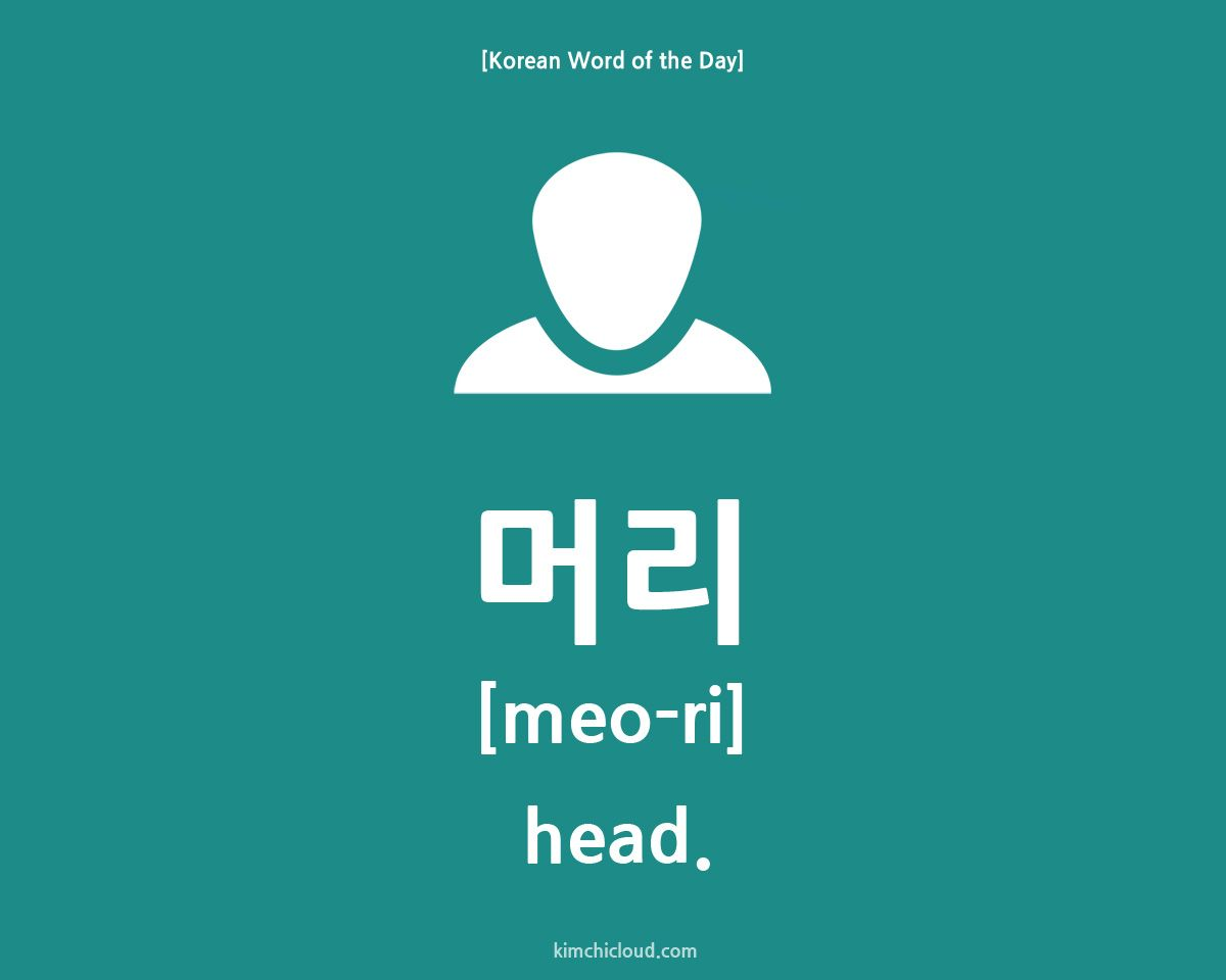 To Say Head In The Korean Language We Use The Word Meo