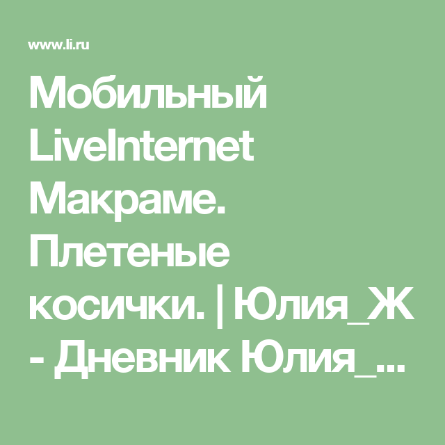 Мобильный LiveInternet Макраме. Плетеные косички.   Юлия_Ж - Дневник Юлия_Ж  