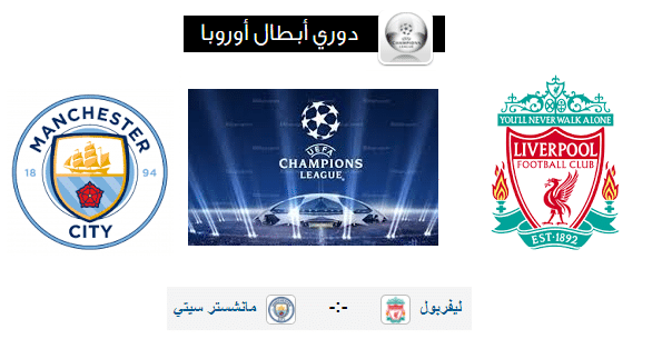 موعد مباراة ليفربول ومانشستر سيتي القادمة ذهاب دور الـ 8 من دوري أبطال أوروبا والقنوات الناقلة Liverpool Champions Liverpool League City