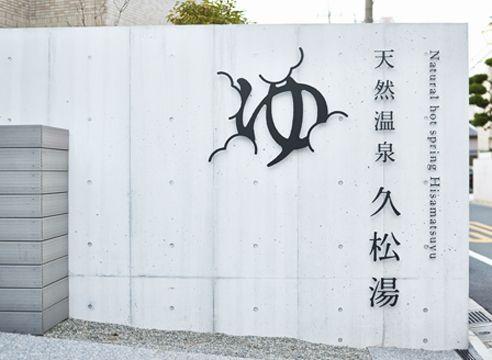 天然温泉 久松湯 works kishino shogo 6d 木住野彰悟 logo design typography branding design logo japanese graphic design