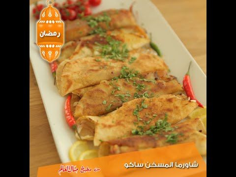 شاورما المسخن ساكو مطبخ منال العالم 2015 Recipes Food Arabic Food