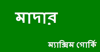 Bengali Ebooks For All Our Global Bengal Mother By Maxim Gorky Bengali Pdf Pdf Books Download Pdf Books Pdf