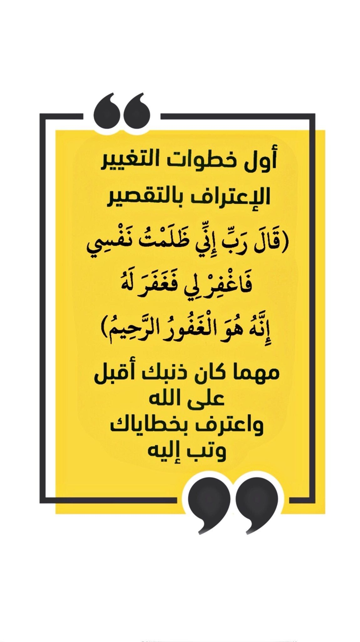 Desertrose أول خطوات التغيير Life Lesson Quotes Lesson Quotes Arabic Quotes