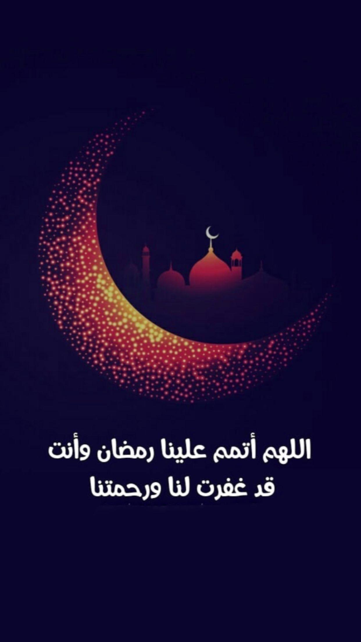 Pin By Abra On Ramadan Kareem Ramadan Quotes Ramadan Day Ramadan Kareem