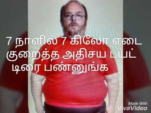 7 Days Diet Plan for Weight Loss in Tamil Diet chart GM Diet Plan  உடல் எடை குறையும் அதிசயம் *** See this great product.