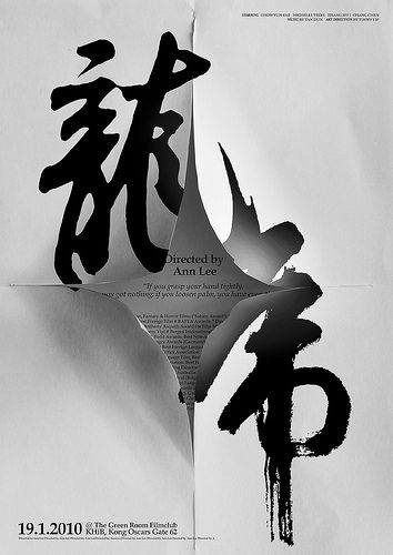 Chinese typography poster #chinesetypography