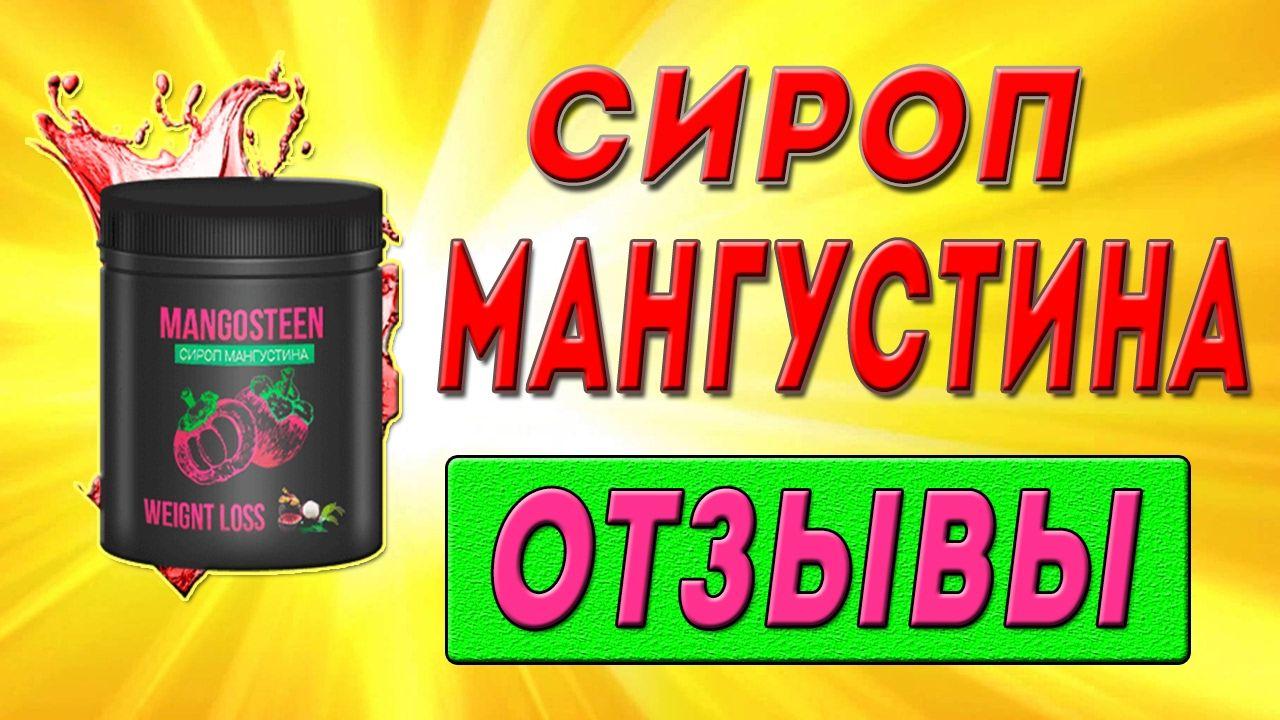 Мангустин для похудения купить в аптеке иркутск