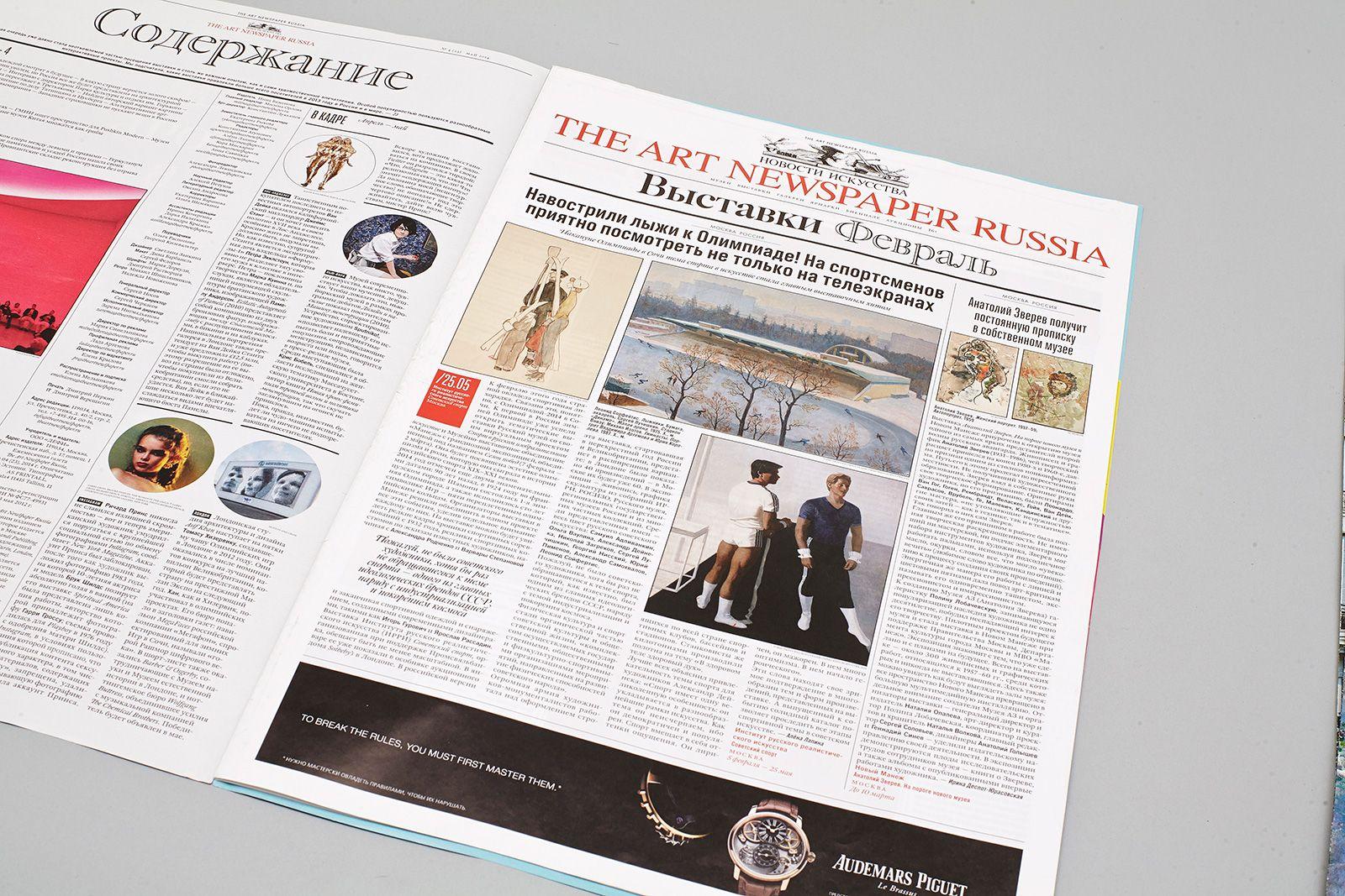 The Art Newspaper Russia   Newspaper, Newspaper design, Art