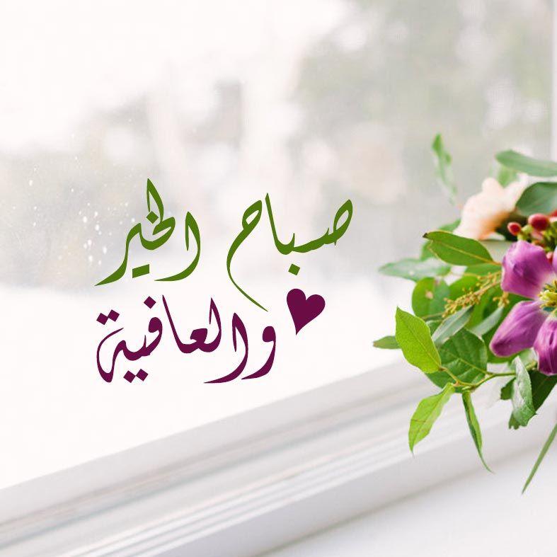 صور صباح الخير والعافية رمزيات الصباح بوستات صباح الخير تويتر فيس بوك 2021 Art Arabic Calligraphy Photoshop