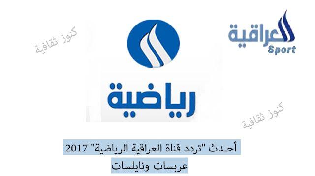 تردد قناة الجزيرة 2021 Al Jazeera Tv الجديد على النايل سات Calm Calm Artwork Artwork