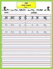 Hindi book for nursery class pdf