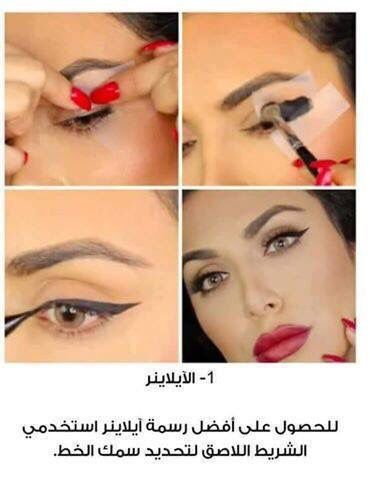 advice  makeup tips eye bags makeup eyeliner for beginners