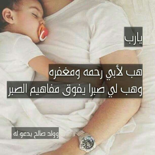 رحم الله امي وابي I Miss You Dad Miss You Dad My Father