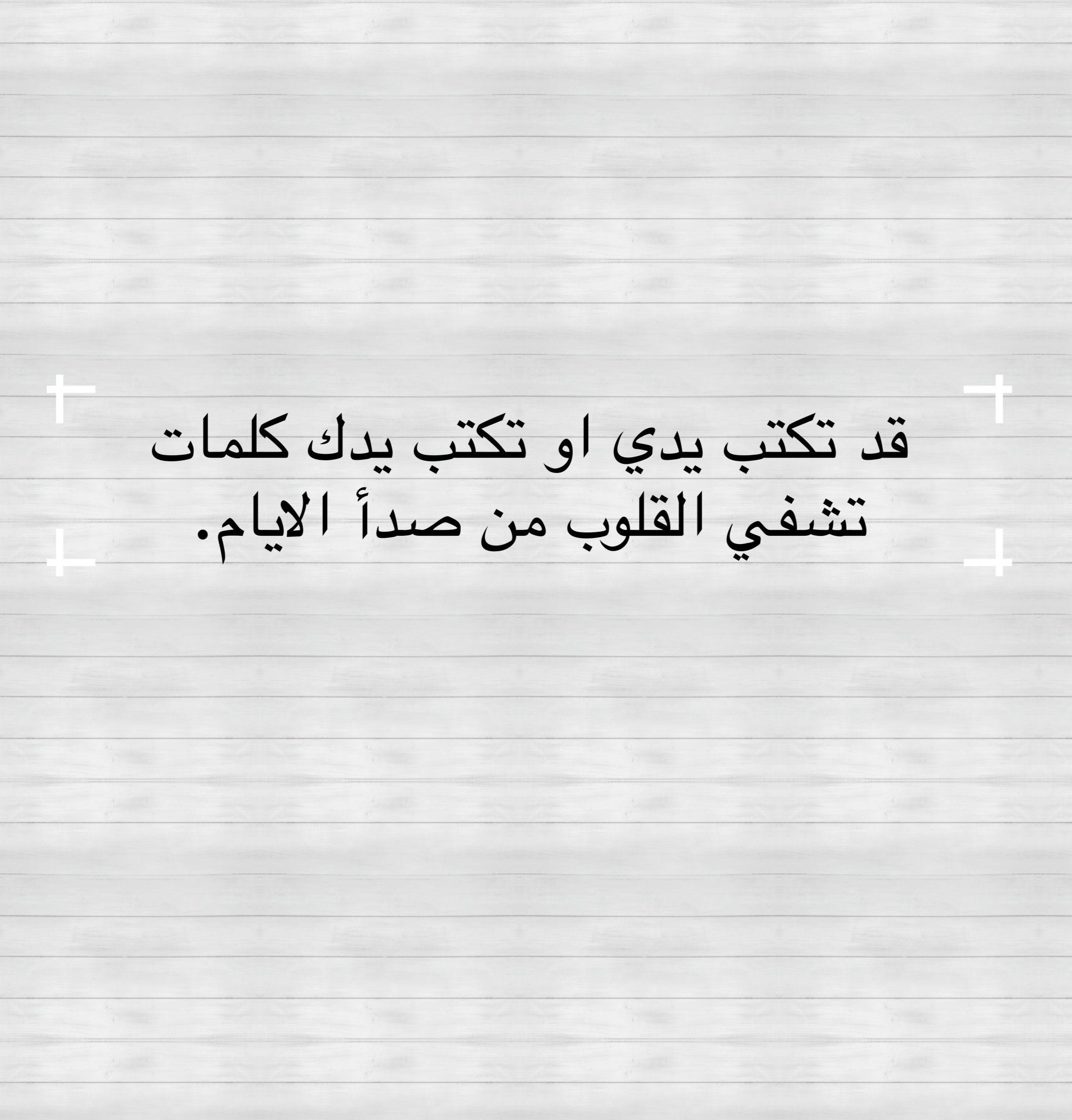 قد تكتب يدي او تكتب يدك كلمات تشفي القلوب من صدأ الايام Math Arabic Calligraphy Math Equations