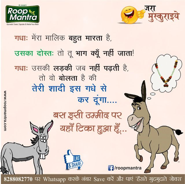 Joke Of The Day In Hindi On Umeed Roopmantra Some Funny Jokes Friends Quotes Funny Fun Quotes Funny