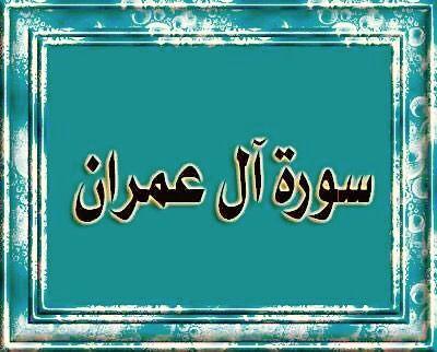سورة آل عمران صوت فارس عباد مكتوبة بجودة عالية على التلاوة Arabic Calligraphy Calligraphy