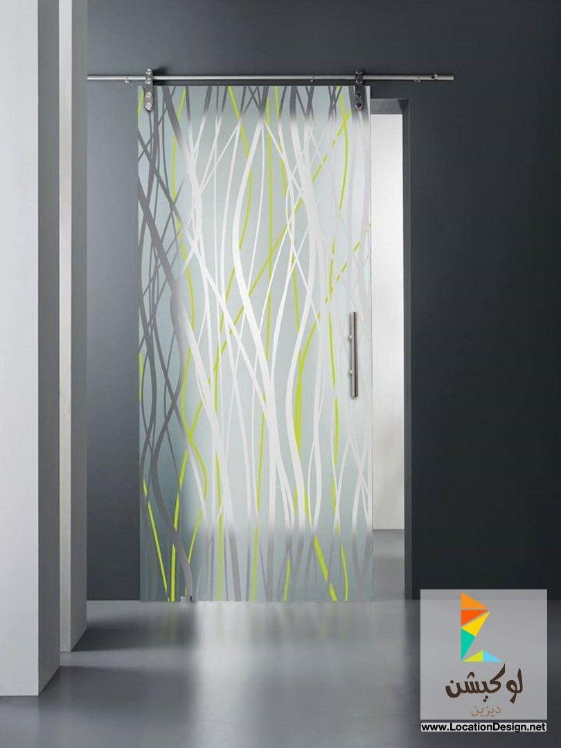 أبواب زجاج ملون بتصميمات راقيه Door Glass Design Glass Door Sliding Glass Door