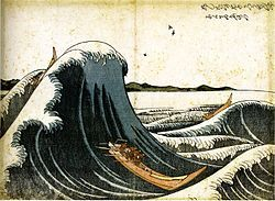 The Great Wave 15x22 Japanese Print by Hokusai Asian Art Japan Warrior