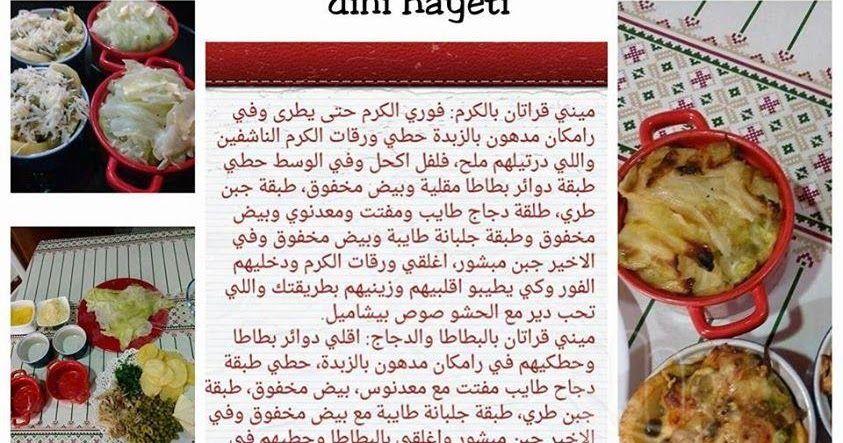 مجموعة وصفات مصورة خاصة باطباق عصرية رمضانية جديدة In 2021 Food Ale Bread
