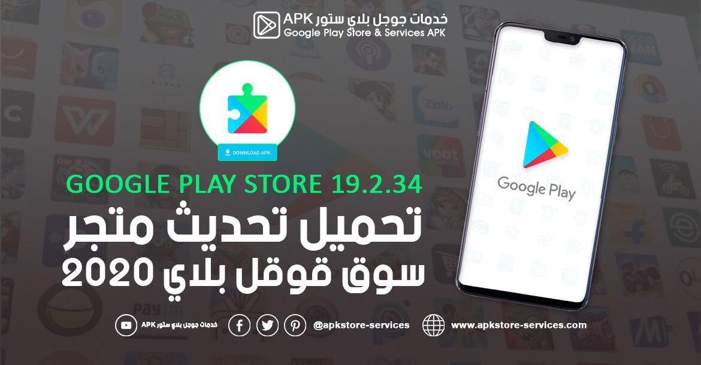 تحديث سوق قوقل بلاي 2020 سوق بلاي Google Play Store 19 2 34 أخر إصدار Google Play Store Google Play Google