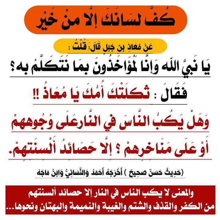Pin By الأثر الجميل On Arabic Hadith Ahadith Arabic Words