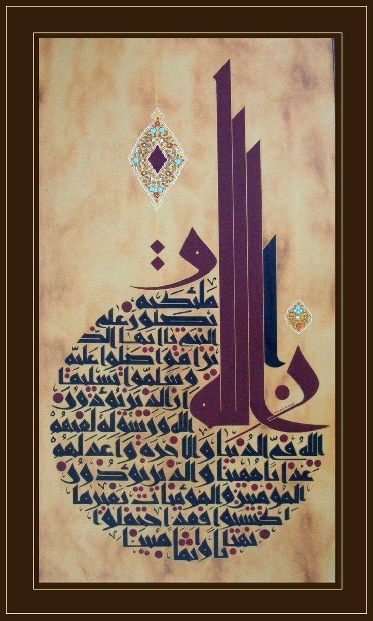 Gambar Kaligrafi islam oleh Edivirgo211 pada kaligrafi