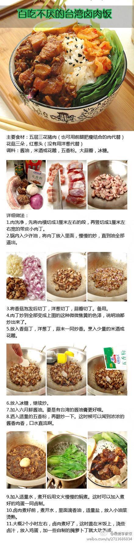 【百吃不厌的台湾卤肉饭】