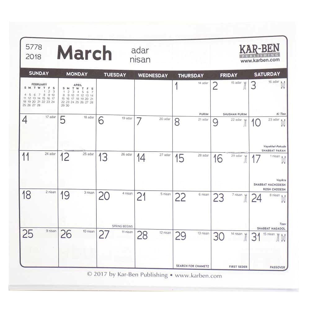 Printable Jewish Calendar 5777 in 2020 Jewish calendar