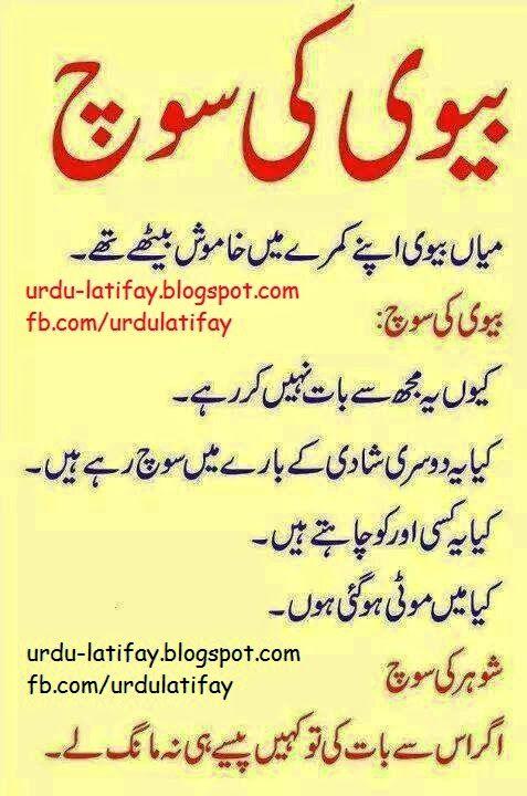 Urdu Latifay Husband Wife Funny Jokes With Cartoon 2014: Urdu Latifay: Bivi Ki Soch Urdu Latifay 2014, Husband Wife