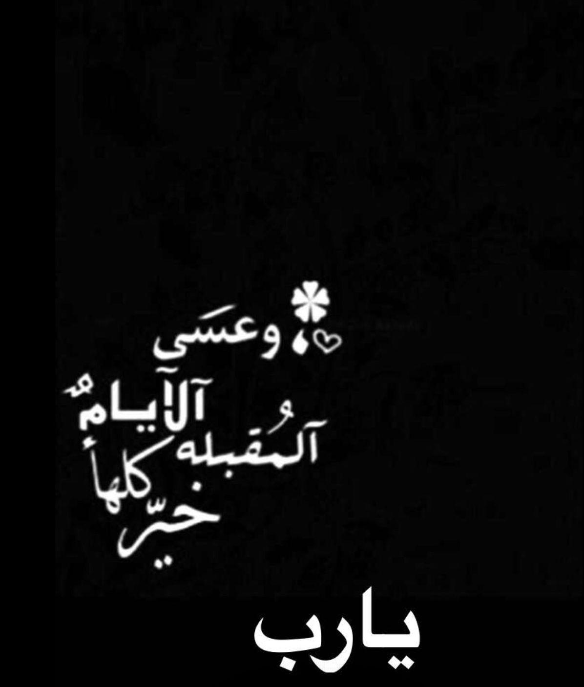 Pin By عنود البلاجي On Journal Calligraphy Arabic Calligraphy