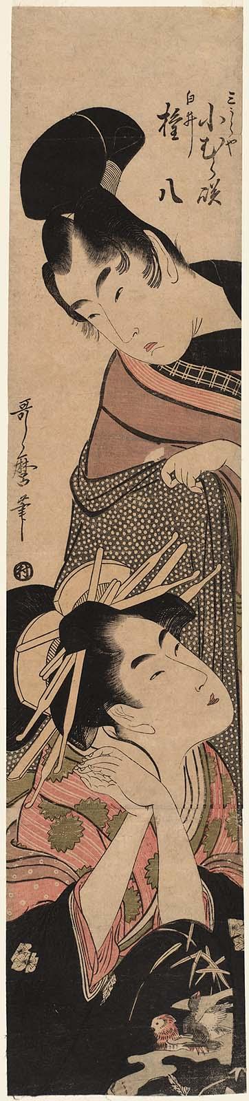Komurasaki of the Miuraya and Shirai Gonpachi  「三うらや小むら咲 白井権八」